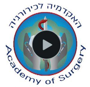 האקדמיה לכירורגיה